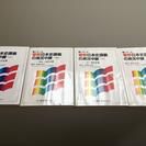 菅野の日本史B実況中継(計4冊)