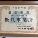 遺品整理・特殊清掃・不用品回収・室内消毒専門店です。