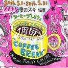 粟田洋介個展「コーヒーブレイク」