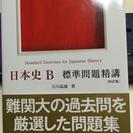 大学入試 日本史B