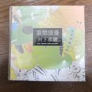 【完了】哀愁浪漫 村下孝蔵 ALL SONGS COLLECTION