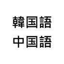 中国語、韓国語の翻訳をお願いしたいです