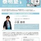 小俣泰明塾 開講! ITエンジニアを育成します!