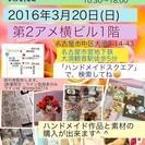 ハンドメイドスクエアin大須 vol.12