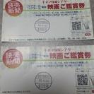 キネマ旬報シアター 『無料映画チケット2枚』(4月30日まで有効)