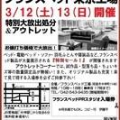 ★3/12(土)13(日)フランスベッド東京工場『ベッド&ソファお...