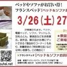 ★3/26(土)27(日)新宿アイランド『ベッド&ソファお買得セール』