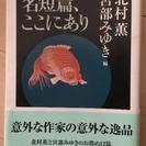 北村薫、宮部みゆき 編『名短編、ここにあり』