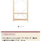 無印良品パイン材ハンガーラック 旧型 − 東京都