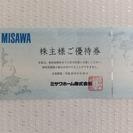 【助け合い】ミサワホーム住宅購入優待券