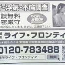 探偵興信所ライフ・フロンティア群馬-大田