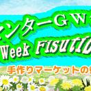 手作りマーケット出店募集・緑花センターGW祭
