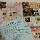 送料無料!新潟 ラジウム温泉 長生館2000円分割引券