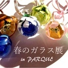 入澤友成 「春のガラス展」 開催中!