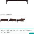 ニトリ製 シングルベッド