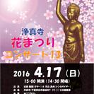 浄真寺 第十三回 花まつりコンサート