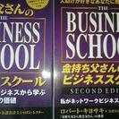 ロバートキヨサキ「ビジネススクール」