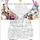 3月18日(金)10:00~ラフターヨガのお知らせ @横浜都筑ふれ...