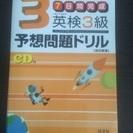【終了】未使用・7日間完成 実用英検3級ドリル 2015年版 C...