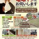 STARTUP-スタートアップ-便利屋 緊急時24時間対応可能!