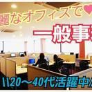 ≪一般事務≫時給950円!!未経験大歓迎!土日祝休み★