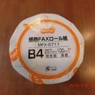 感熱FAXロール紙 MFX-5711 B4 257mm×100m