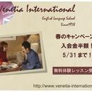 京都・出町柳で38年続く英会話スクールです。 新春キャンペーン!入...