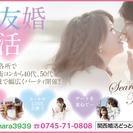 関西婚活どっとこむ奈良県版