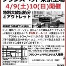 ★4/9(土)10(日)フランスベッド東京工場『ベッド&ソファお買...