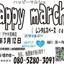 『happy marche』whiteday