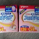 【未開封】ピジョン母乳パッド 2箱