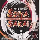 第8回堺音楽祭 SOIYA SAKAI