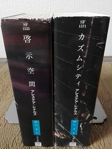 SF小説】アレステア・レナルズの...