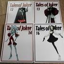 【マンガ資料】『Tales of Joker』 vol.12~1...