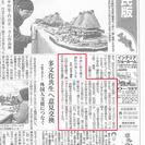 京都新聞でも話題になりました。