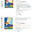 【未使用品】光沢紙ラベル2種
