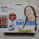 NAKASA フードプロセッサー・1台で5役 DFC-80 ※未使用