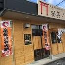 広島風お好み焼き 安芸ノ屋