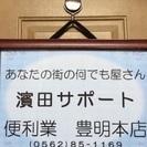 あなたの街の何でも屋さん 濱田サポート