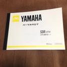 YAMAHA SDR パーツカタログ 41
