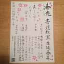 春光書道教室ShunkoCalligraphySchool