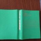 中学英和辞典