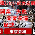 飲食店開業で失敗しないための開業準備の3つの秘訣セミナー(東京会場)