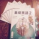 基礎英語2   テキスト  2014年