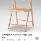 無印良品 折りたたみ椅子 廃盤品 − 栃木県