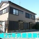 ●磐田市掛塚(浜松まですぐ) テラスハウス【1階+2階=2LDK】...
