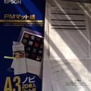 EPSON PMマット紙A3ノビサイズ