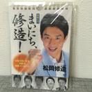 ☆新品・未使用☆松岡修造さんの日めくり