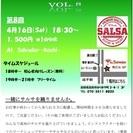 高知サルサ(Salsa Libre vol8)