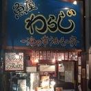 ★美味しいまかない付き!★梅田のアットホームな雰囲気の魚料理店!...